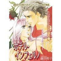 ハーレクインコミックス 合本 2021年 vol.525