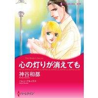 ハーレクインコミックス 合本 2021年 vol.526