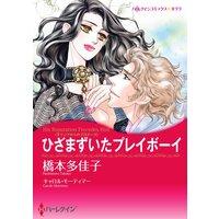 ハーレクインコミックス 合本 2021年 vol.533