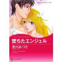 ハーレクインコミックス 合本 2021年 vol.543