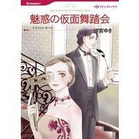 ハーレクインコミックス 合本 2021年 vol.550