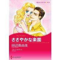 ハーレクインコミックス 合本 2021年 vol.552