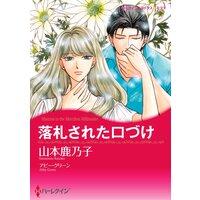 ハーレクインコミックス 合本 2021年 vol.553