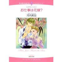 ハーレクインコミックス 合本 2021年 vol.554