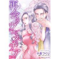 ハーレクインコミックス 合本 2021年 vol.557