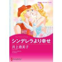 ハーレクインコミックス 合本 2021年 vol.564