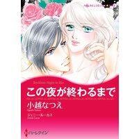 ハーレクインコミックス 合本 2021年 vol.566