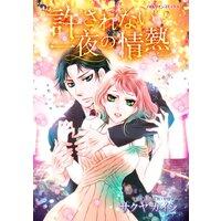 ハーレクインコミックス 合本 2021年 vol.568