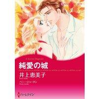 ハーレクインコミックス 合本 2021年 vol.570