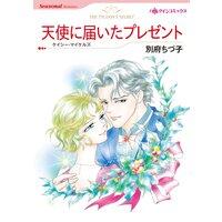 ハーレクインコミックス 合本 2021年 vol.572