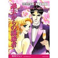 ハーレクインコミックス 合本 2021年 vol.574