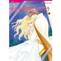 ハーレクインコミックス 合本 2021年 vol.575
