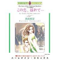 ハーレクインコミックス 合本 2021年 vol.579