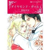 ハーレクインコミックス 合本 2021年 vol.580