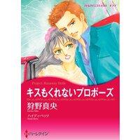 ハーレクインコミックス 合本 2021年 vol.583