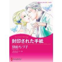 ハーレクインコミックス 合本 2021年 vol.584