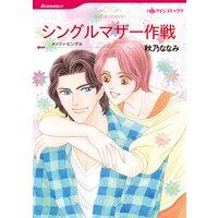 ハーレクインコミックス 合本 2021年 vol.585
