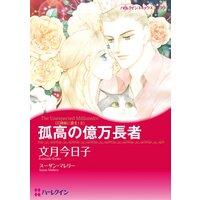 ハーレクインコミックス 合本 2021年 vol.591