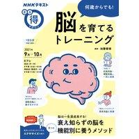 NHK まる得マガジン 何歳からでも! 脳を育てるトレーニング2021年9月/10月