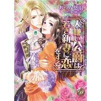人嫌い公爵は若き新妻に恋をする【フルボイスコミック・分冊版】