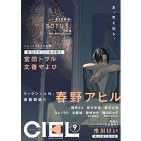 【電子版】CIEL 2021年9月号