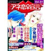 アネ恋宣言Vol.91
