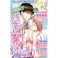 恋愛宣言PINKY vol.67