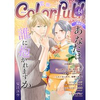 Colorful! vol.64