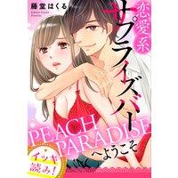 【イッキ読み!】恋愛系サプライズバーPEACH PARADISEへようこそ