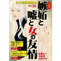 女の犯罪履歴書Vol.36〜嫉妬と嘘と女の友情〜