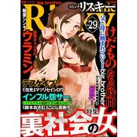 comic RiSky(リスキー) Vol.29 裏社会の女