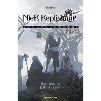 小説NieR Replicant ver.1.22474487139... 《ゲシュタルト計画回想録》