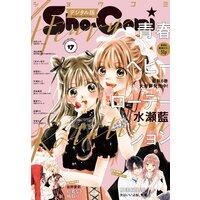 Sho‐Comi 2021年17号(2021年8月5日発売)