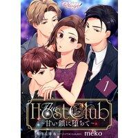 The Host Club〜甘い鎖に堕ちて〜【単話版】