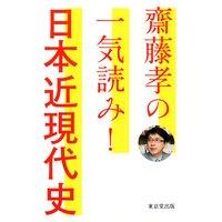齋藤孝の一気読み! 日本近現代史(東京堂出版)