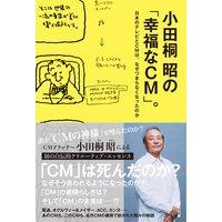 小田桐昭の「幸福なCM」。