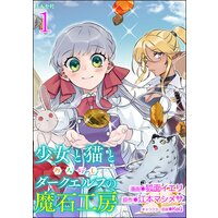 少女と猫とお人好しダークエルフの魔石工房 コミック版(分冊版)