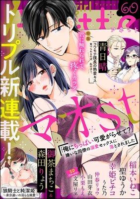 無敵恋愛S*girl Anette Vol.60 君に触れられて、疼くカラダ