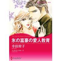 ハーレクインコミックス Renta! 合本 2021年 vol.322