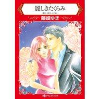 ハーレクインコミックス Renta! 合本 2021年 vol.323