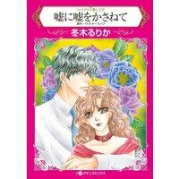 ハーレクインコミックス Renta! 合本 2021年 vol.326