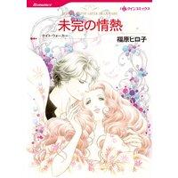 ハーレクインコミックス Renta! 合本 2021年 vol.327