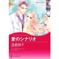 ハーレクインコミックス Renta! 合本 2021年 vol.329