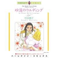 ハーレクインコミックス Renta! 合本 2021年 vol.331