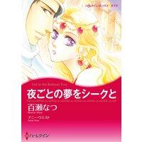 ハーレクインコミックス Renta! 合本 2021年 vol.336