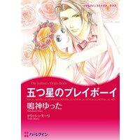 ハーレクインコミックス Renta! 合本 2021年 vol.337