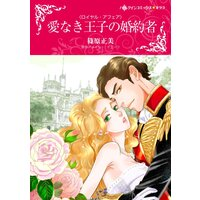 ハーレクインコミックス Renta! 合本 2021年 vol.339