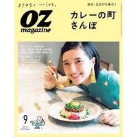 OZmagazine 2021年9月号