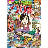 つりコミック2021年8月号