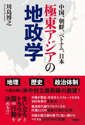 中国、朝鮮、ベトナム、日本——極東アジアの地政学